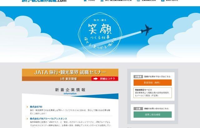 旅行・観光業界就職.com
